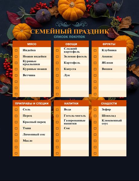 Список покупок для праздника (дары природы)