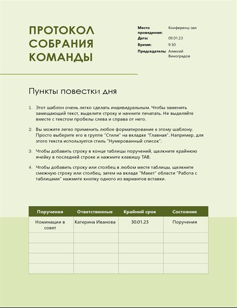 Протокол (синий переплетающийся узор)