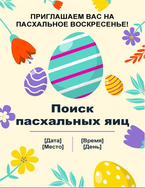 Листовка о поиске пасхальных яиц с весенним оформлением