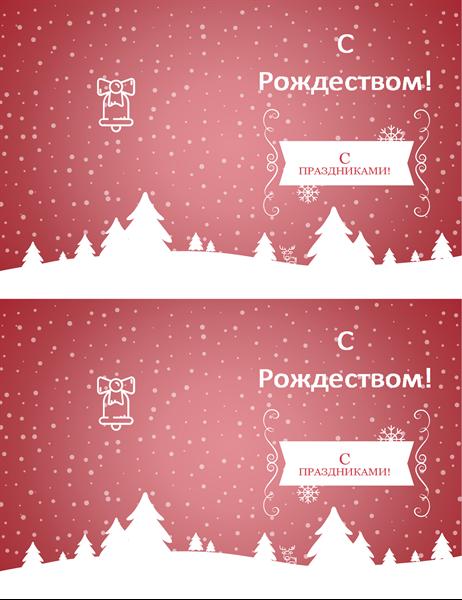 Рождественская открытка со снежным ландшафтом