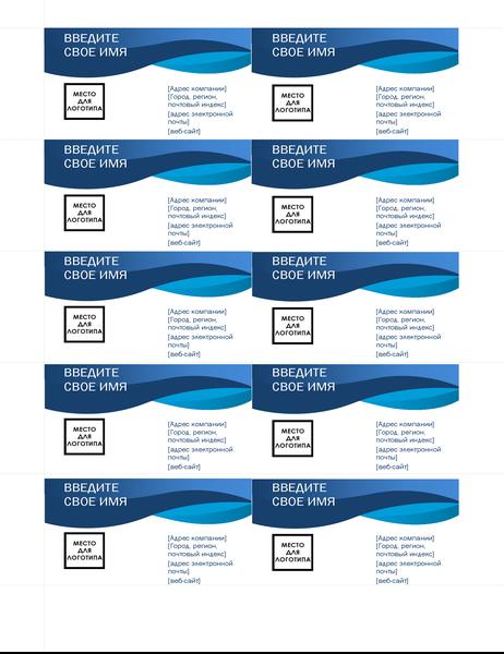 Визитные карточки (синий переплетающийся узор)