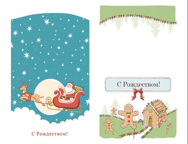 Праздничные открытки с Дедом Морозом и пряниками