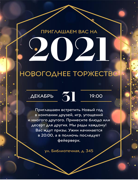 Листовка о новогоднем празднике