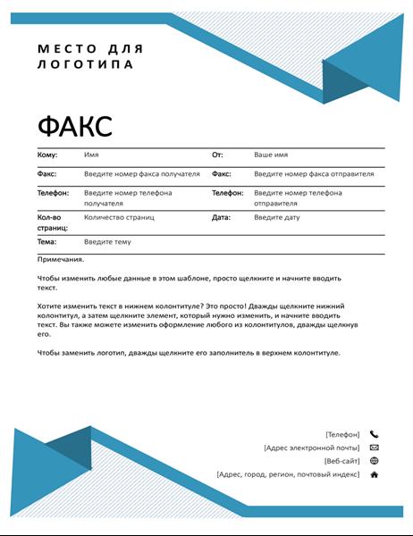 Титульная страница факса (с полосками)