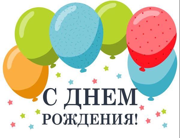 Открытка на день рождения (с воздушными шариками)