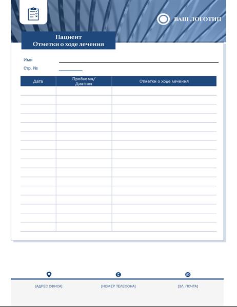 Patient progress notes healthcare