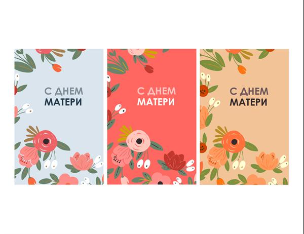 Элегантная открытка на День матери с цветочным оформлением