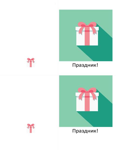 Праздничная открытка с изображением подарка