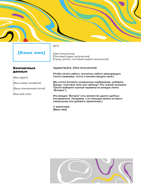 Бланк письма (цветной водоворот)