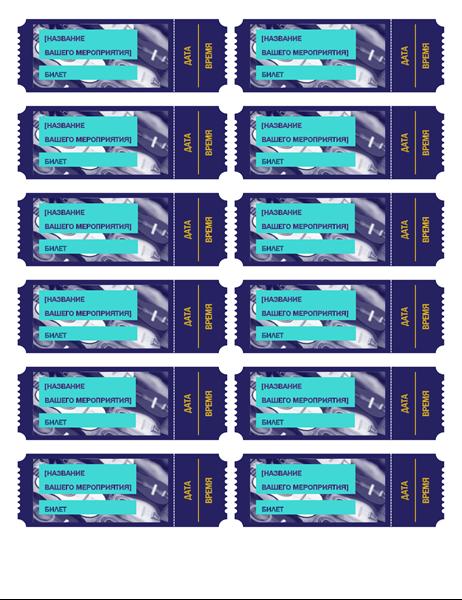 Билеты на мероприятие (синие)