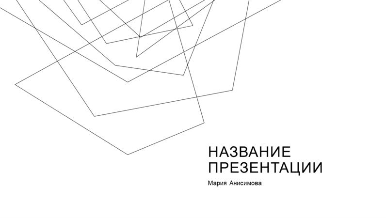 Презентация (минималистичное оформление)