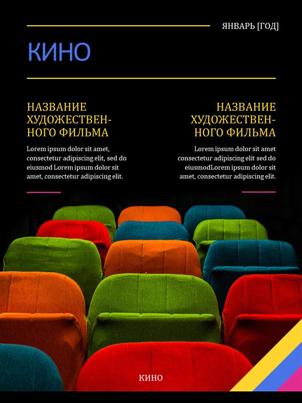 Обложки журналов о фильмах