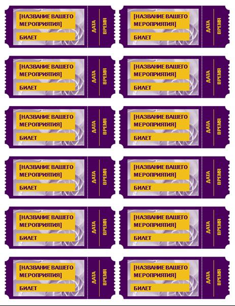 Билеты на мероприятие (фиолетовые)
