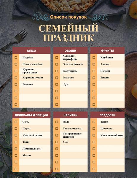 Список покупок для праздника