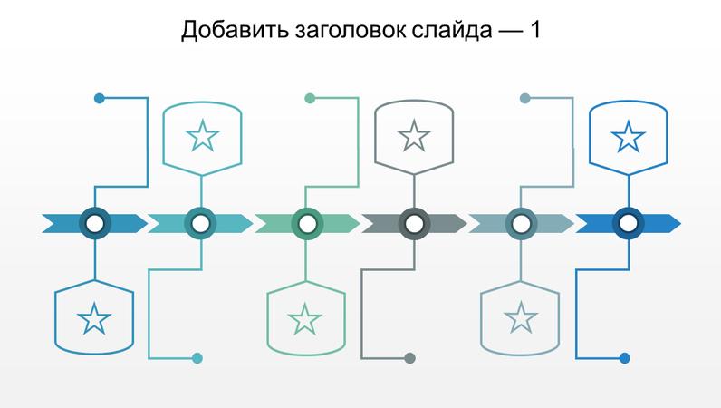 Временная шкала с шестью точками данных