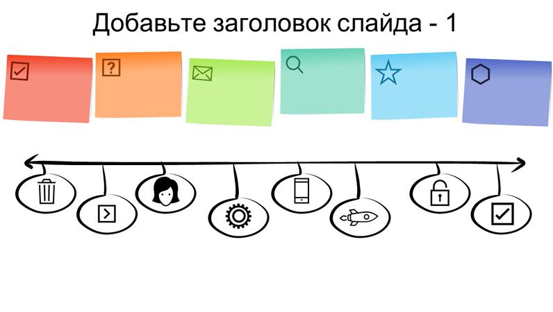 """Временная шкала """"Записки"""""""