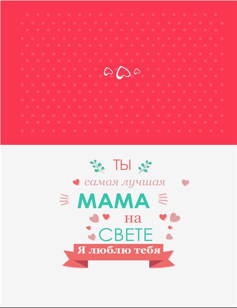 Открытка лучшей маме на свете на День матери