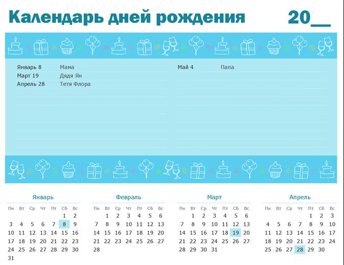 Календарь дней рождения с выделениями