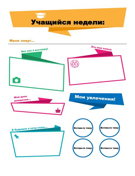 """Плакат """"Учащийся недели"""""""