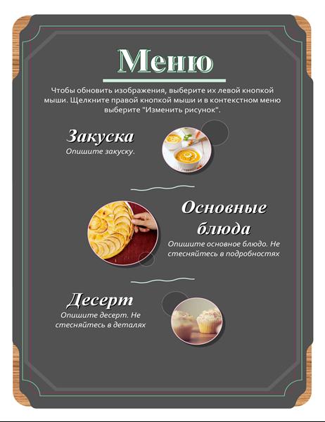 Основное меню с фото