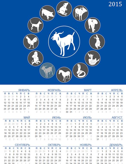 Календарь на любой год с символами восточного гороскопа (1 лист)