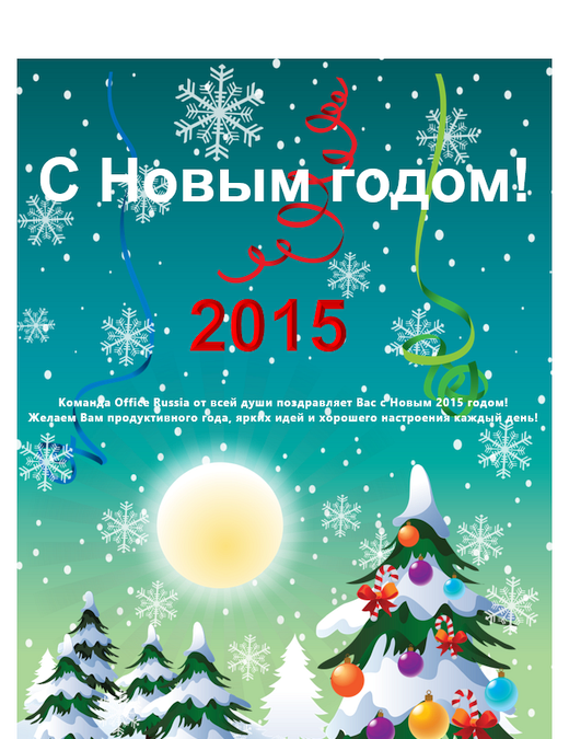 Новогоднее поздравление с елкой и снежинками