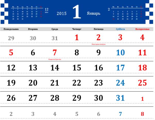 Деловой календарь на 2015 год (12 листов)