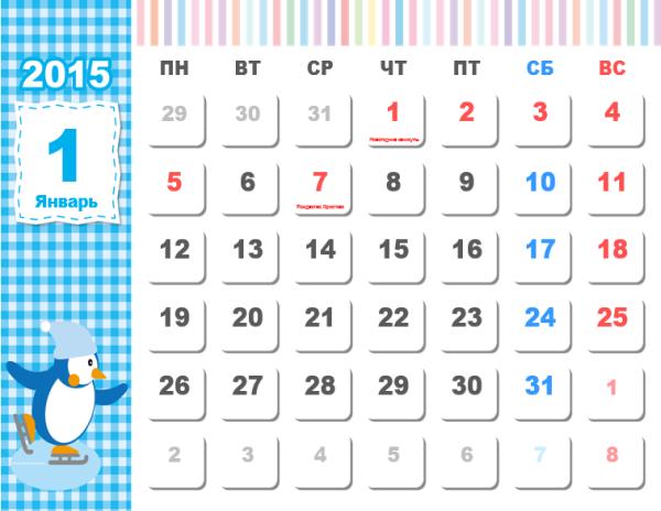 Цветной календарь на 2015 год с картинками (12 листов)
