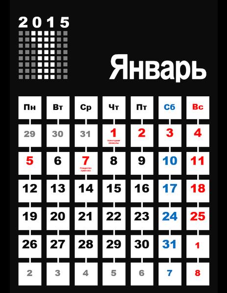 Черно-белый календарь на 2015 год (12 листов)