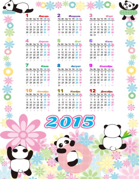 Календарь на 2015 год с веселыми пандами