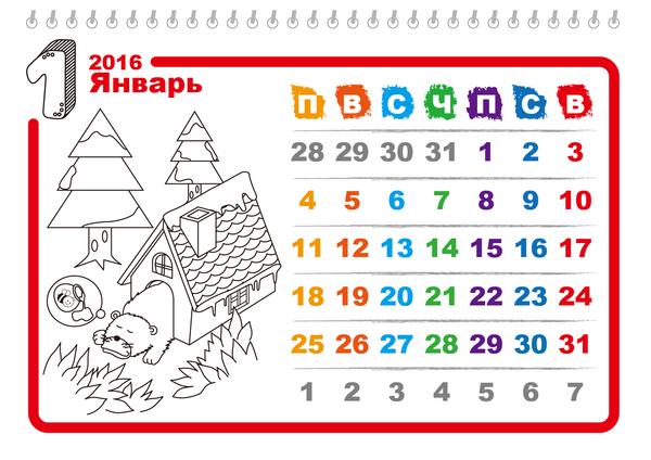 Календарь-раскраска на 2016 год (месячный)