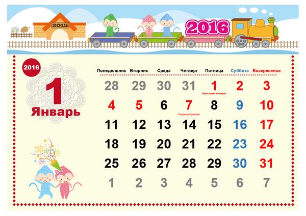 Месячный календарь на 2016 год со смешными обезьянками