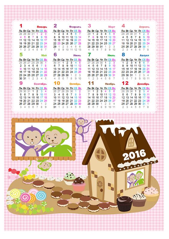 Годовой календарь на 2016 год с милыми обезьянками (вертикальный)