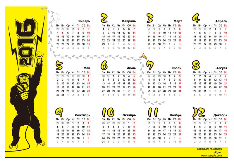 Годовой календарь на 2016 год (год обезьяны, горизонтальный)