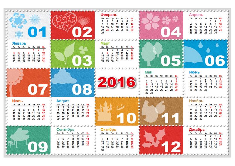 Необычный годовой календарь на 2016 год (один лист)