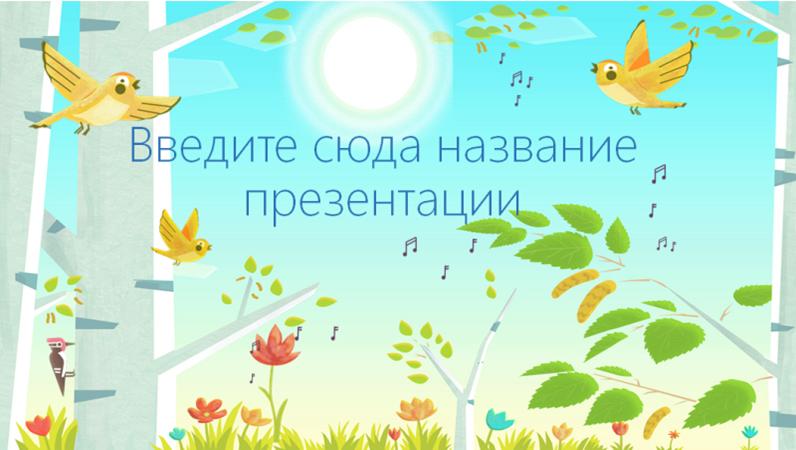 """Шаблон теста на тему """"Природа и мир вокруг нас"""" с птичками"""