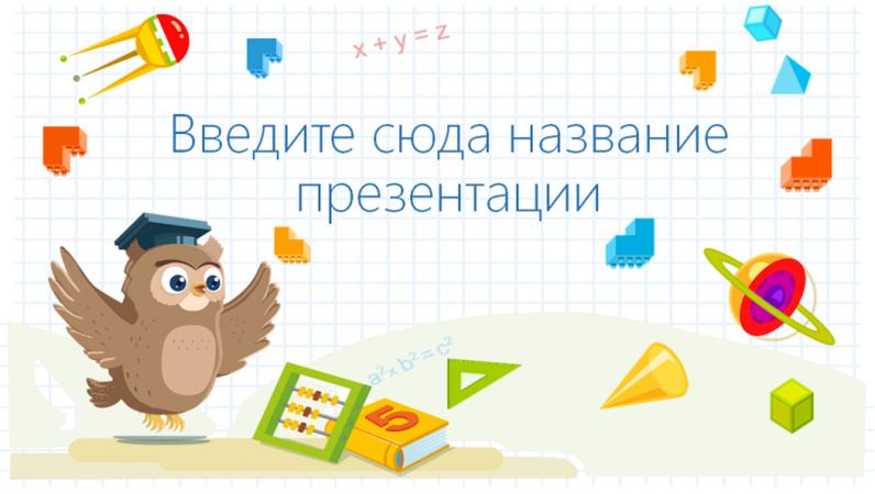Шаблон теста по математике с умной совой