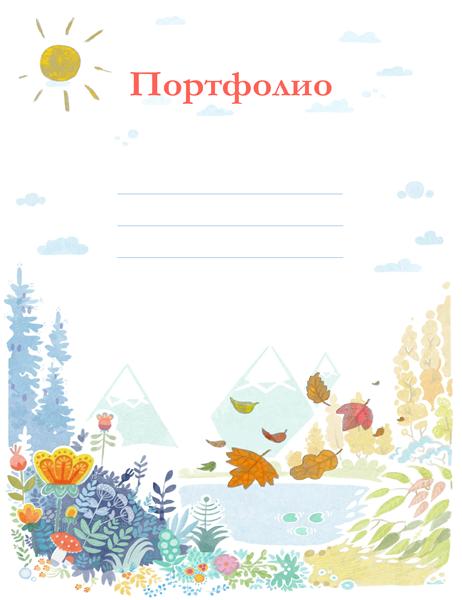 """Портфолио ученика начальной школы - тема """"Природа"""""""