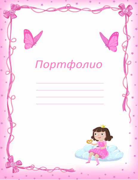 Портфолио ученика начальной школы для девочек (розовое)