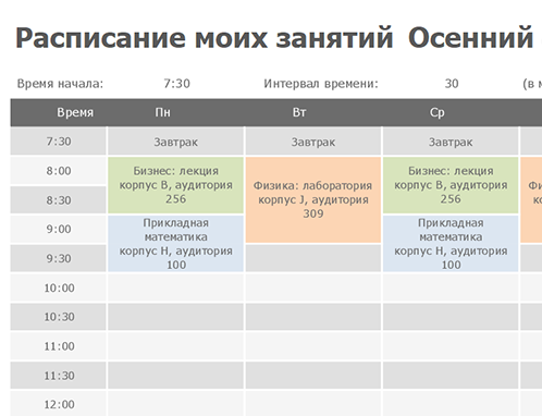 Расписание курса