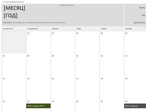 Календарь домашних работ
