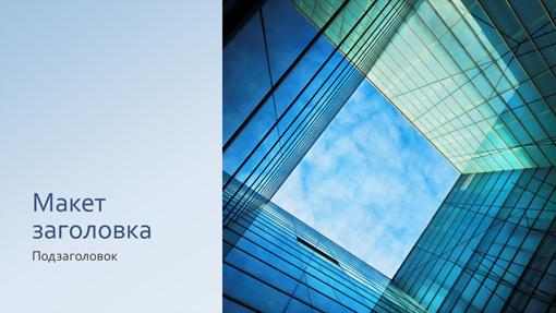 Бизнес-презентация для маркетинга с изображением офисного здания (широкоэкранный формат)