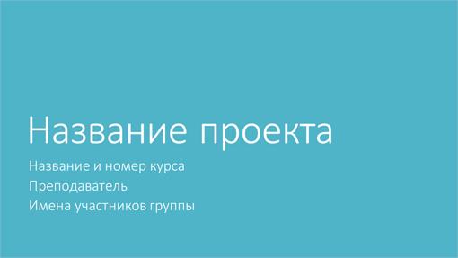 """Презентация проекта группы (тема """"Метрополия"""", широкоэкранный формат)"""