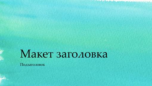 """Презентация """"Акварель"""" (широкоэкранный формат)"""