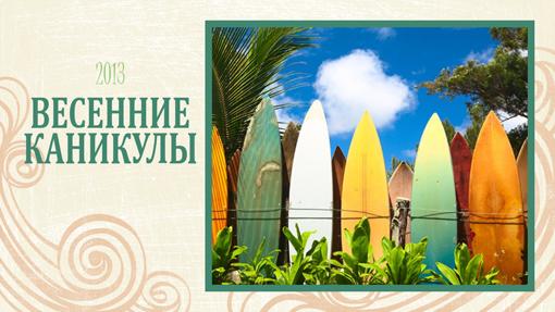 """Фотоальбом """"Весенний пикник"""" (дизайн на тему пляжного отдыха, широкоэкранный формат)"""