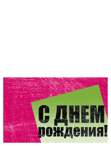Открытка на день рождения, штриховой фон (розово-зеленое оформление, складывается вдвое)
