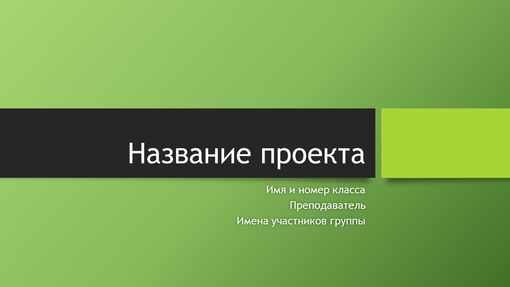 """Групповая презентация проекта (тема """"Берлин"""", широкоэкранный формат)"""