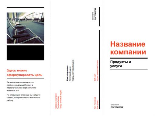 Бизнес-буклет в три сложения (в черном и красном цветах)