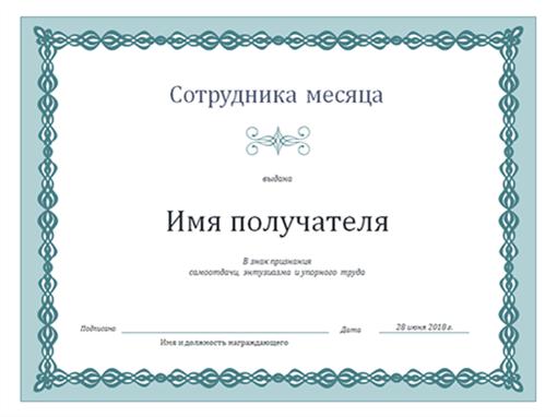 Грамота сотрудника месяца (дизайн с голубым узором)