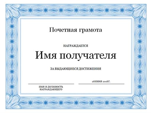 Почетная грамота (синего цвета)